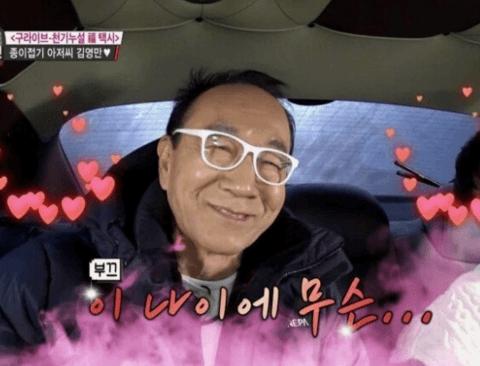 종이접기 김영만 아저씨에게 선넘는 질문하는 장영란