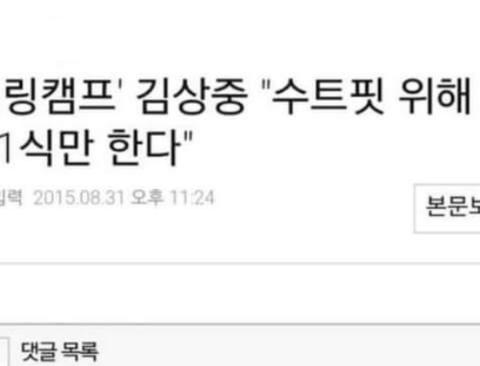김상중이 1일1식 한다는 기사에 달린 댓글