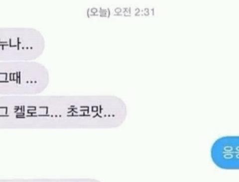 이미지와 갭차이 나는 박효신 카톡말투 (귀염주의)