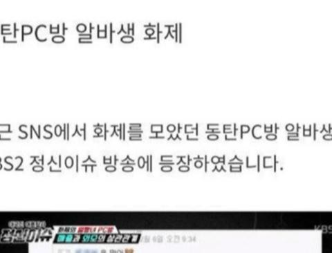 너무 예뻐서 TV에 나온 동탄 pc방 알바생.jpg