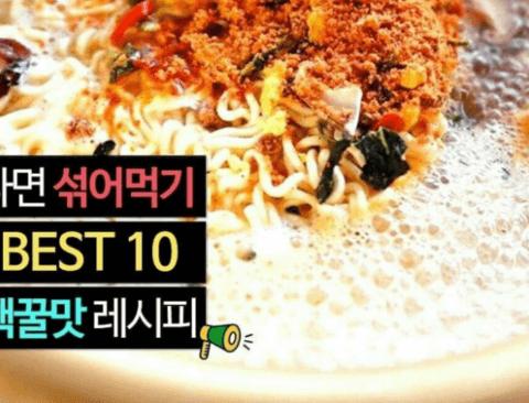 라면 섞어먹기 best 10