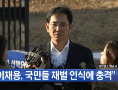 드라마에서 그려지는 재벌의 모습에 충격받은 이재용