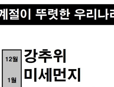 요즘 대한민국 계절 .jpg