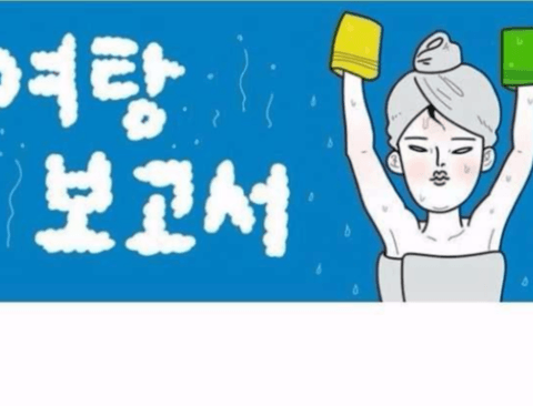남자와 여자의 목욕문화 차이점.manhwa