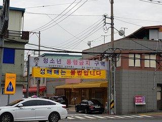 서성동 성매매집결지 패쇄...업주 측 휘발유 저항