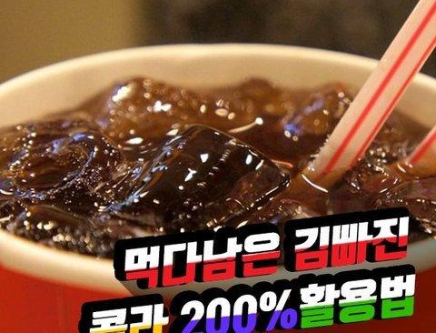 먹다남은 김빠진 콜라 200%활용법