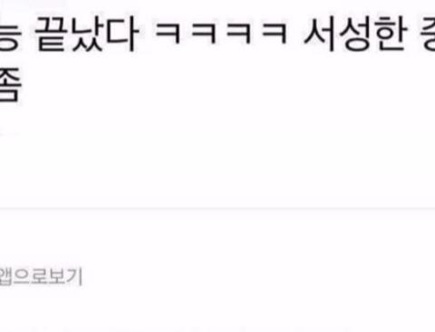 수능 끝난 수험생들 근황(feat.서울대의대)