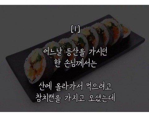 사장님이 김밥집 접은 8가지 이유 .jpg