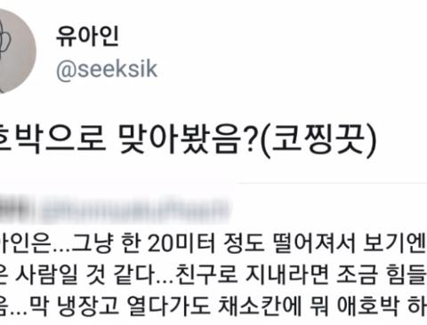 최근 유아인 트위터 근황(feat.트위터리안)