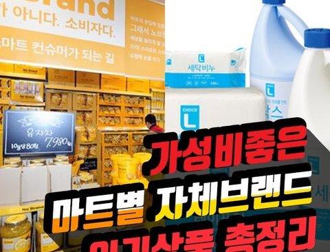 가성비 좋은 '마트별 자체브랜드' 인기상품 총정리
