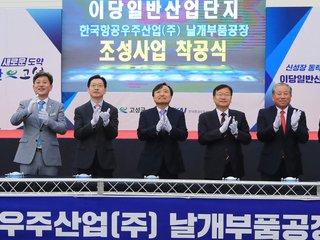 """김경수 """"이당일반산단 4천억원 경제적 유발효과"""""""