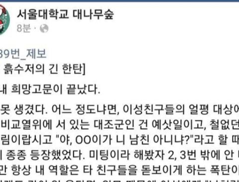 외모가 고민이었던 서울대생.txt