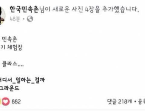 최근 민속촌 근황(feat.배그코스프레)