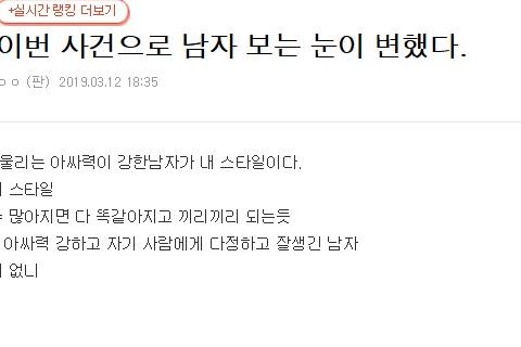 판녀의 이상형.pann