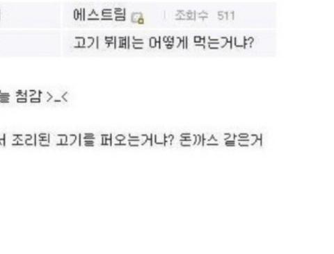 고기뷔페 처음 가 본 어느 디씨인 (feat. 댓글빌런)