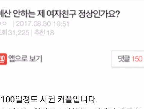 돈 안내는 여자친구 (feat.여초반응)