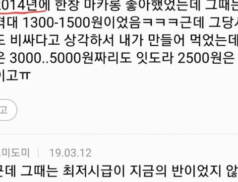 여초사이트 마카롱대란 댓글...