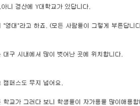 대구 경산 영대 여학생의 위기.txt