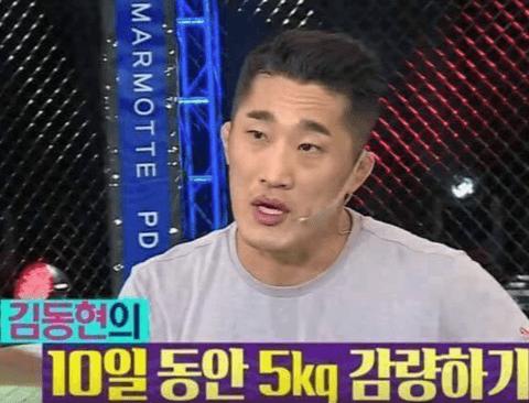 김동현선수가 말하는 10일동안 5kg감량비법