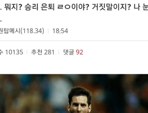 승리 사건 해축갤 근황.jpg