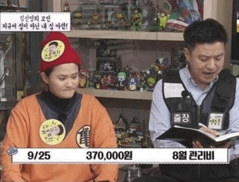 김신영 집에 관리비가 많이 나오는 이유.jpg