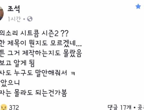 최근 조석 페이스북(feat.마음의소리)