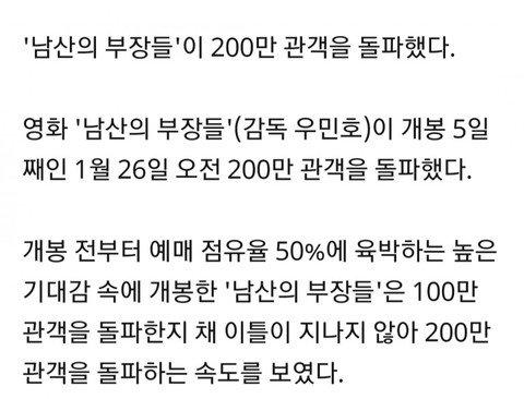 영화 남산의 부장들 200만 돌파 .jpg