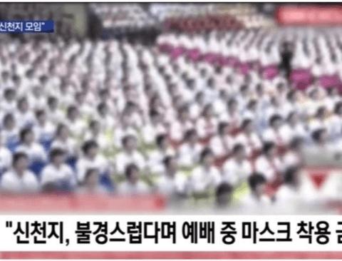 우한에서 지속적인 모임을 가졌던 신천지 교인들