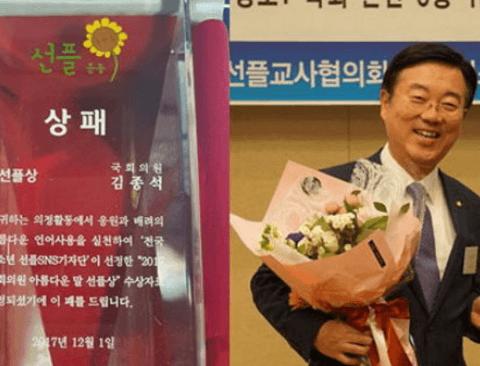 'ㅁㅊㅅㄲ'문자 보낸 국회의원 '아름다운 말 선풀상' 수상 논란