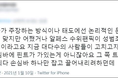 손심바 알페스 사건에 대한 네티즌 반응.jpg