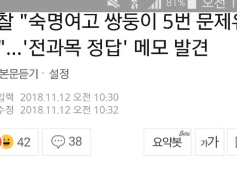 """경찰 """"숙명여고 쌍둥이 5번 문제유출""""…`전과목 정답` 메모 발견"""