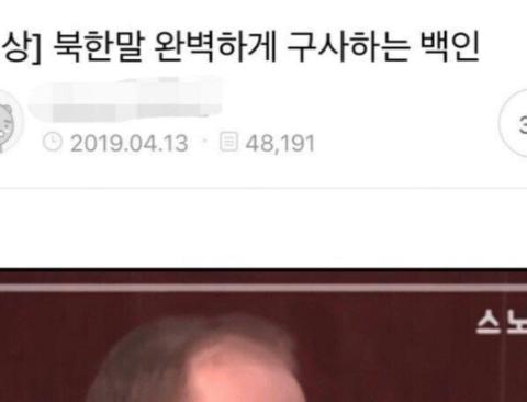 북한말 쓰는 백인을 본 여초 반응.jpg