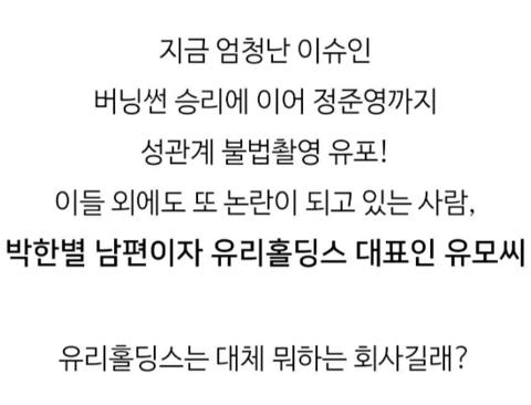 박한별 남편 회사 유리홀딩스의 정체