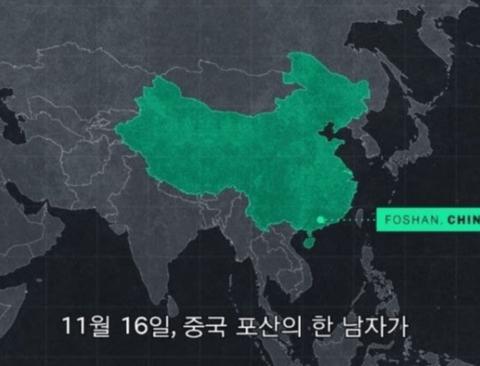 [스압] 중국발 바이러스가 전 세계로 퍼지는 과정