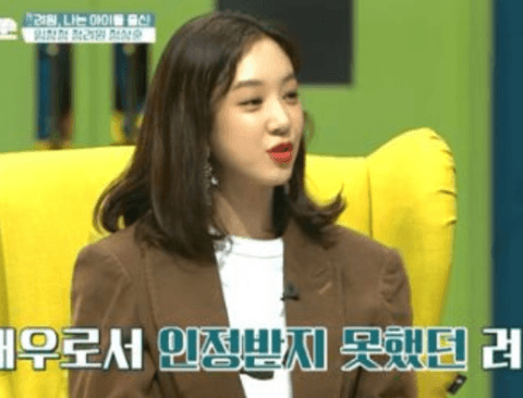 아이돌 출신 배우라서 인정받지 못했던 려원