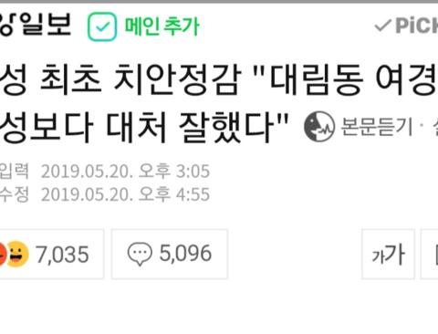 """""""대림동 여경, 남성보다 대처 잘했다"""""""