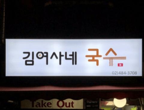 골목식당 만화거리 분식집 근황.jpg