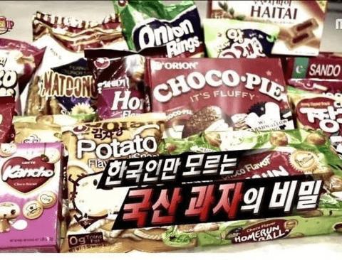 [스압] 외국에서는 저렴하게 파는 한국의 과자들