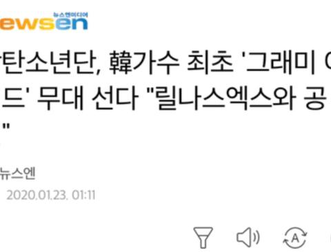 """방탄소년단, 韓가수 최초 `그래미 어워드` 무대 선다 """"릴나스엑스와 공연"""""""