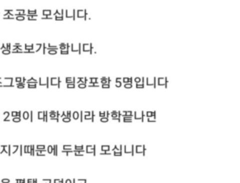 필력쩌는 채용공고 (feat.몰상식한팀)