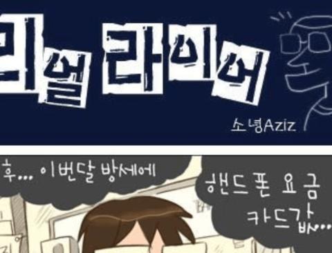 자취생과 여고생 만화.manhwa