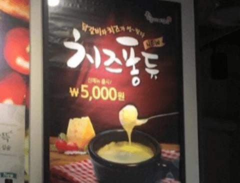 기가막힌 5천원짜리 치즈퐁듀 실물. ssul