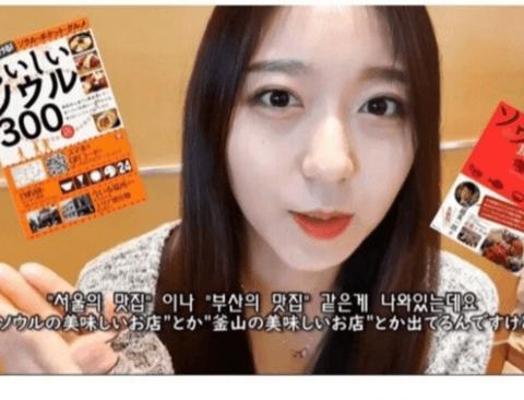 일본인이말하는 한국맛집.jpg