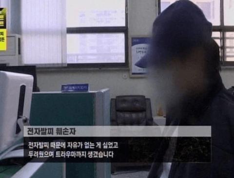 전자발찌 착용 성범죄자들의 하소연.jpg