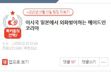 일본에서 외화벌이하는 made in korea 제품들~~