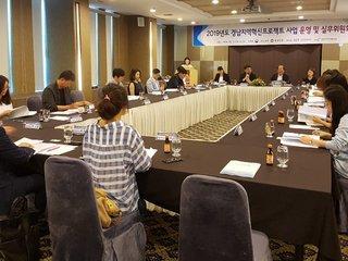 '경남지역혁신프로젝트' 정부 일자리평가에서 'S 등급'
