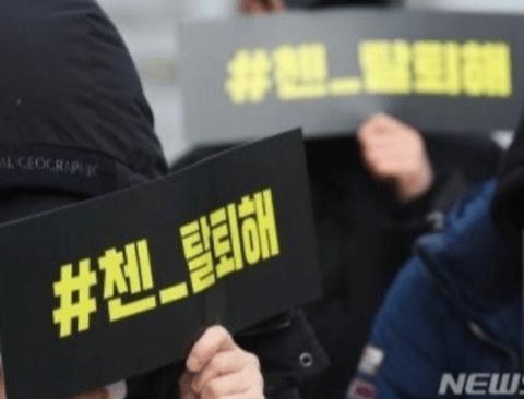 탈퇴 촉구 시위하는 엑소 첸 팬