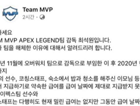 MVP 게임단 임금체불 논란.jpg
