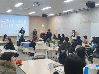 경남 청년들의 대표 커뮤니티 '청년일자리프렌즈 더 유스 데이'