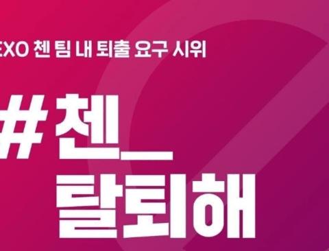 엑소 첸 탈퇴 '오프라인 시위'까지...jpg